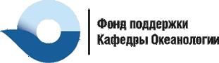Фонд поддержки кафедры Океанологии