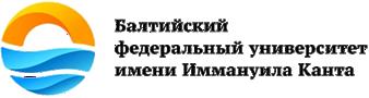 Балтийский федеральный университет имени Имманиула Канта